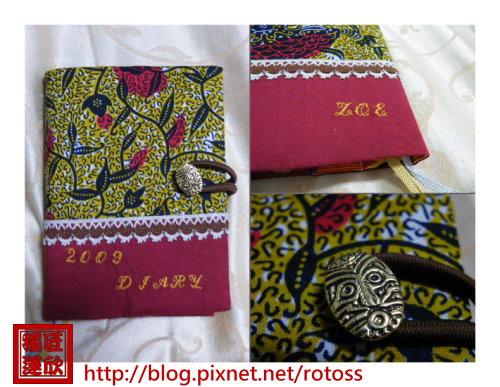2009年版非洲風布書衣.jpg