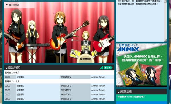 輕音部2 - Taiwan Animax_1287929375222.png