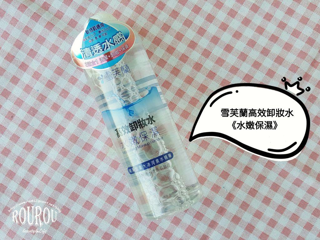 雪芙蘭高效卸妝水《水嫩保濕》1.jpg