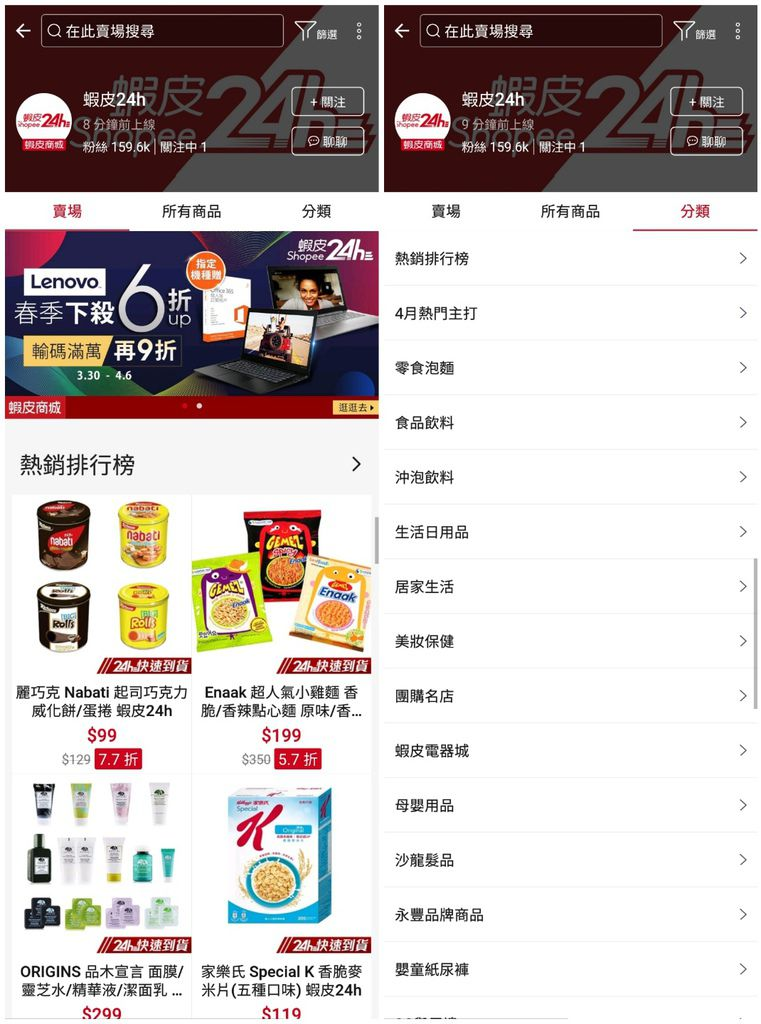 LINE購物x蝦皮商城24h4.jpg