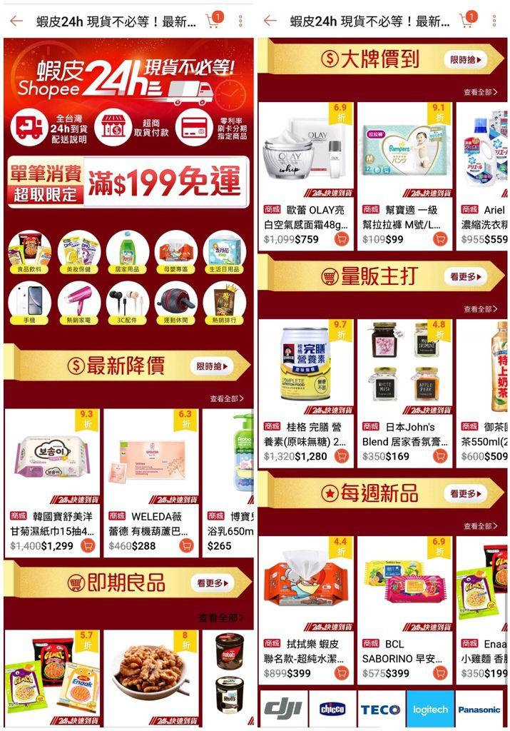LINE購物x蝦皮商城24h5.jpg