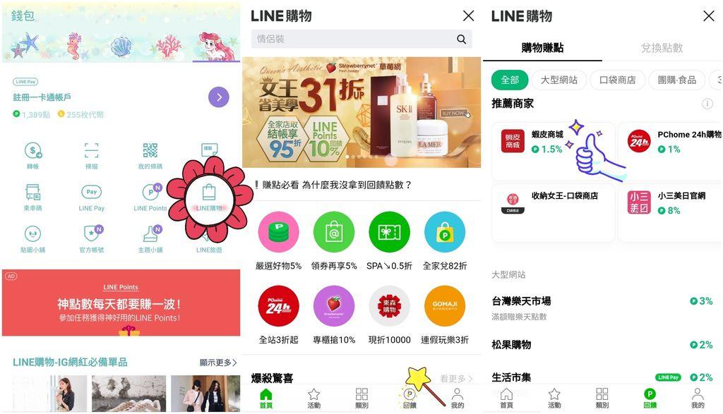 LINE購物x蝦皮商城24h1.jpg