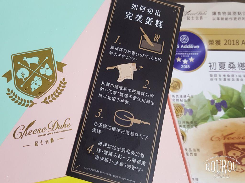 起士公爵陽光鳳梨乳酪蛋糕3.jpg