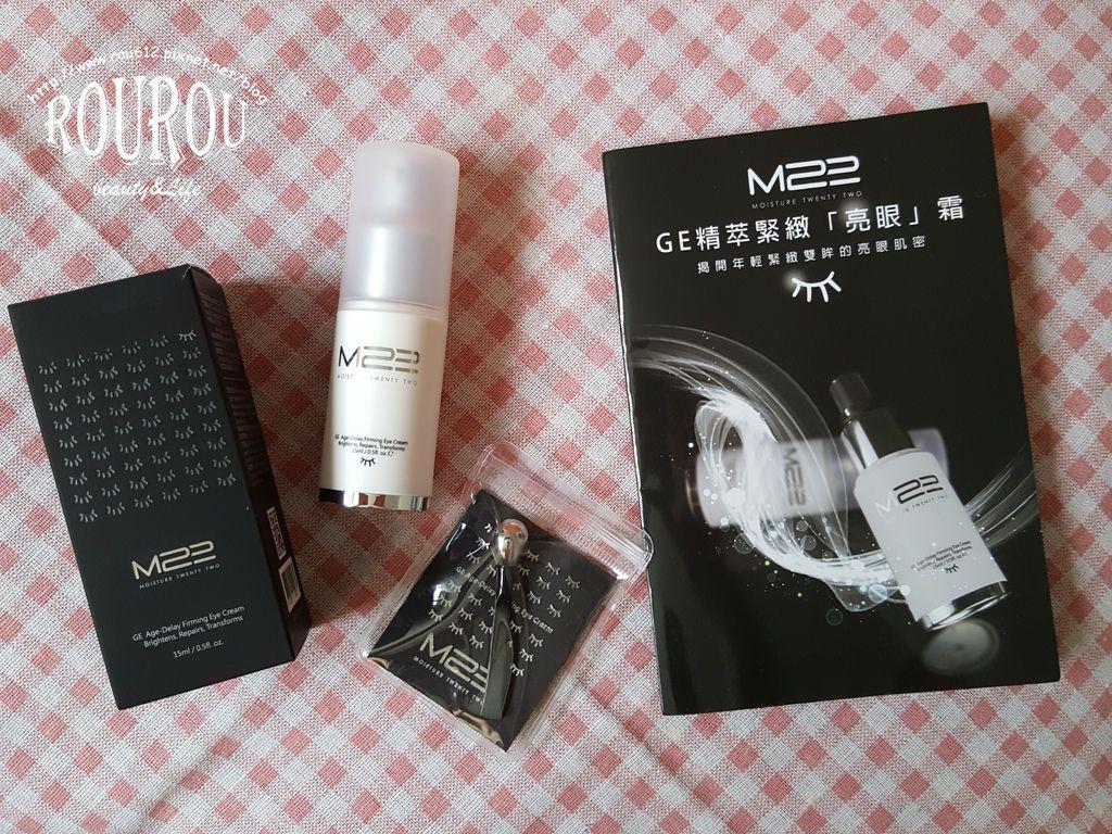 M22-GE精萃緊緻亮眼霜1.jpg