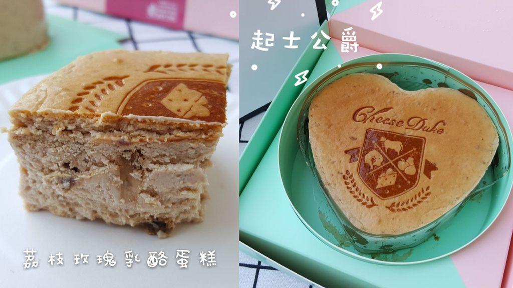 起士公爵新品荔枝玫瑰.jpg