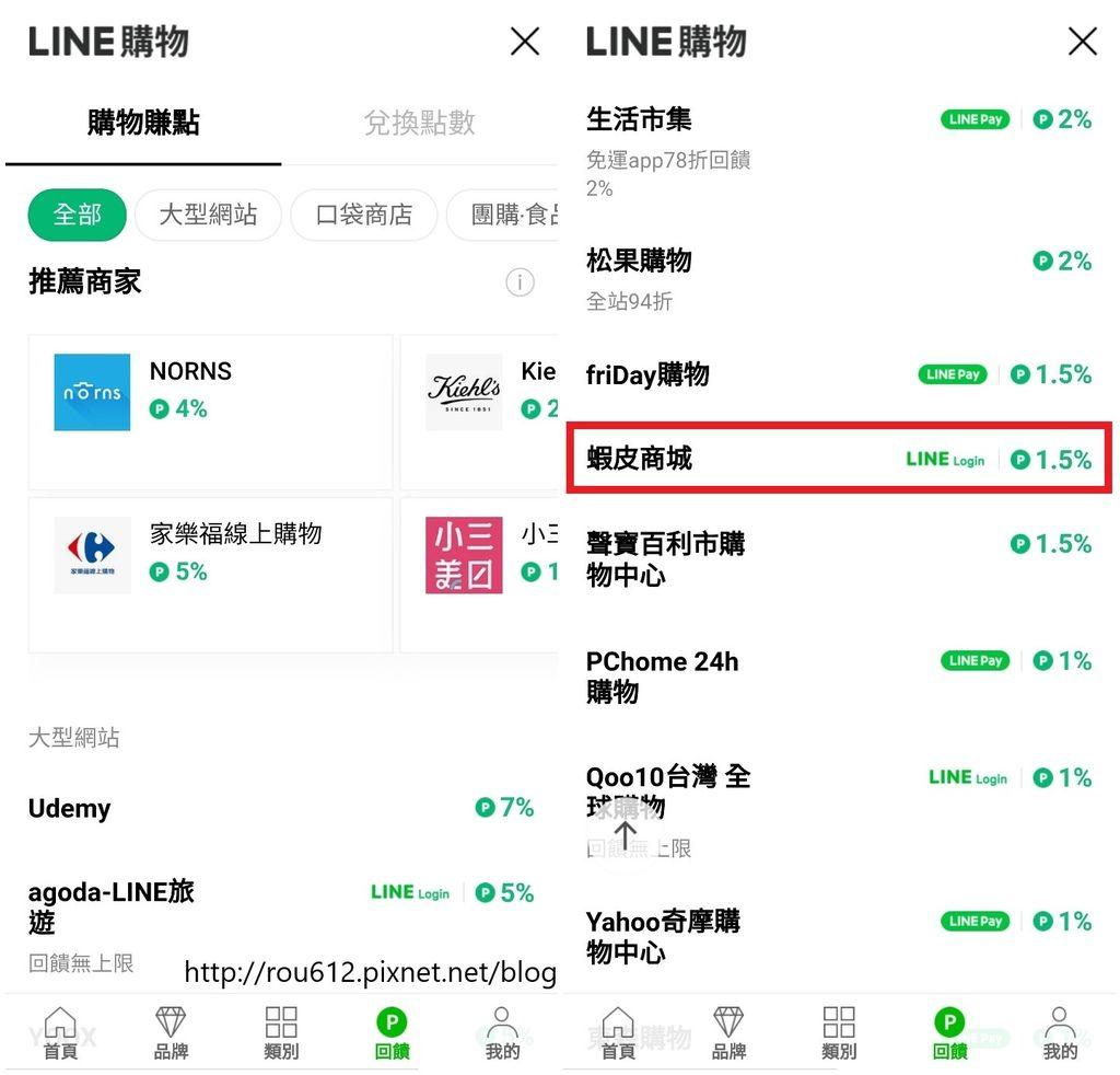 LINE購物x蝦皮商城6.jpg