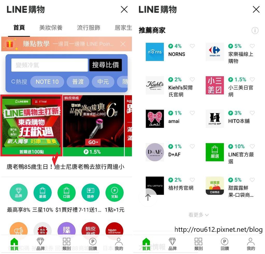 LINE購物x蝦皮商城2.jpg