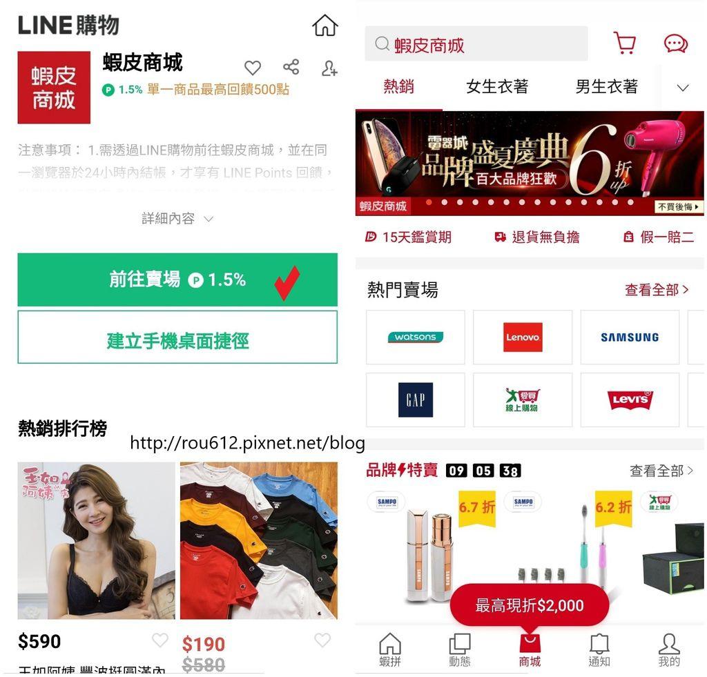 LINE購物x蝦皮商城7.jpg