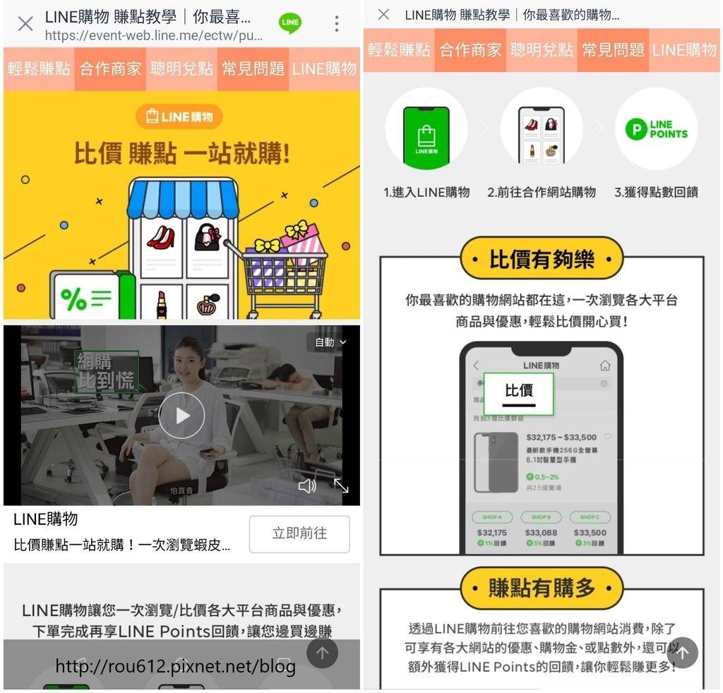 LINE購物x蝦皮商城4.jpg