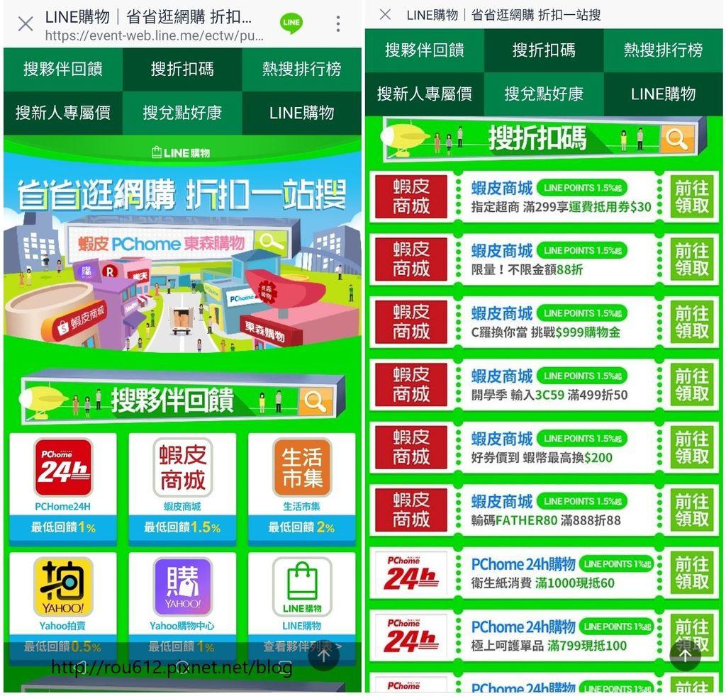 LINE購物x蝦皮商城5.jpg