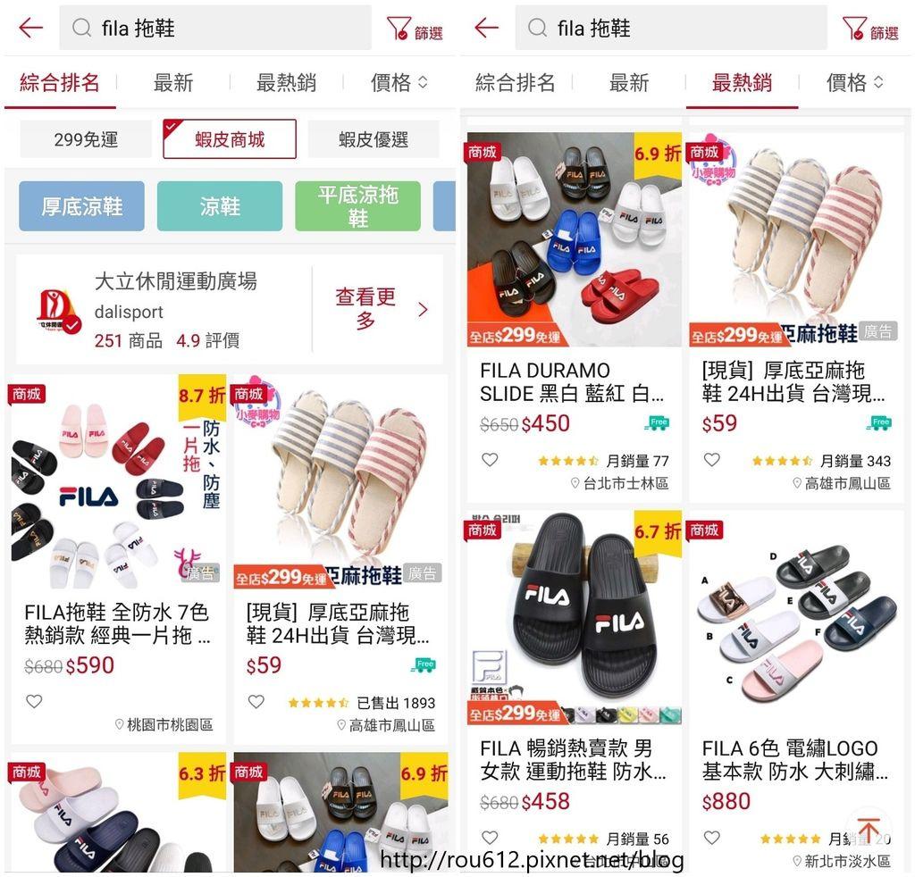 LINE購物x蝦皮商城8.jpg
