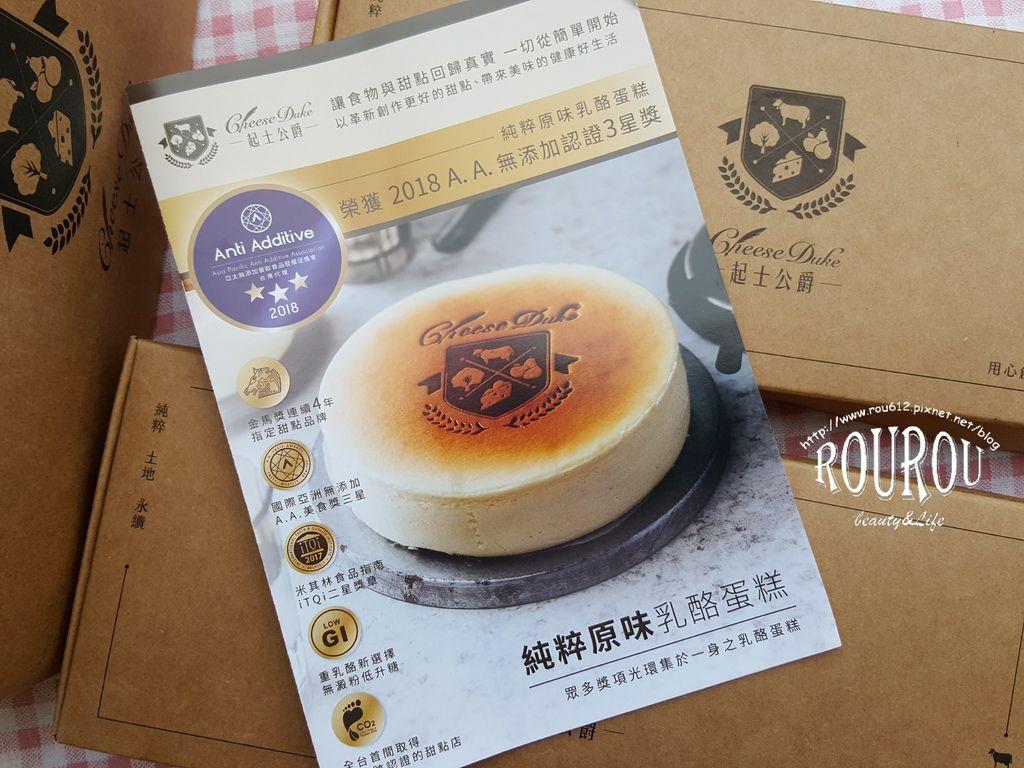 起士公爵中秋費雪禮盒2.jpg