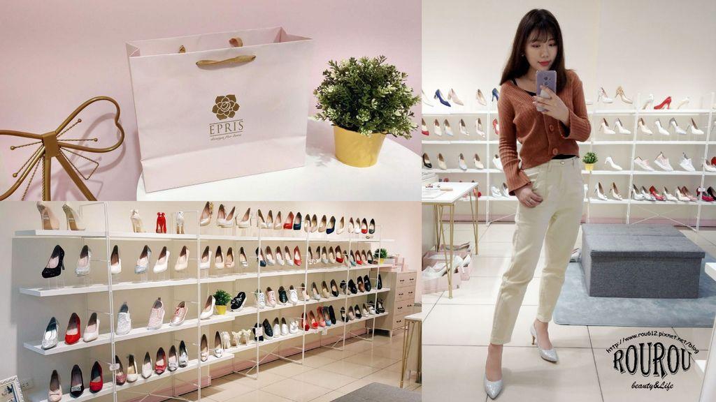 艾佩絲女鞋.jpg