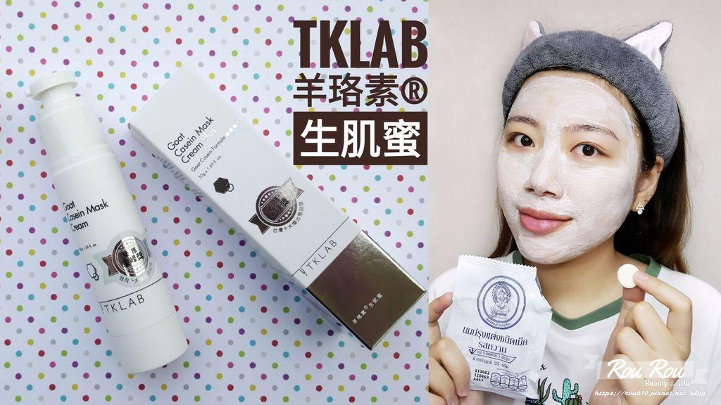 TKLAB羊珞素®生肌蜜.jpg