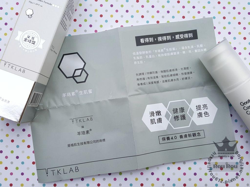 TKLAB羊珞素®生肌蜜3.jpg