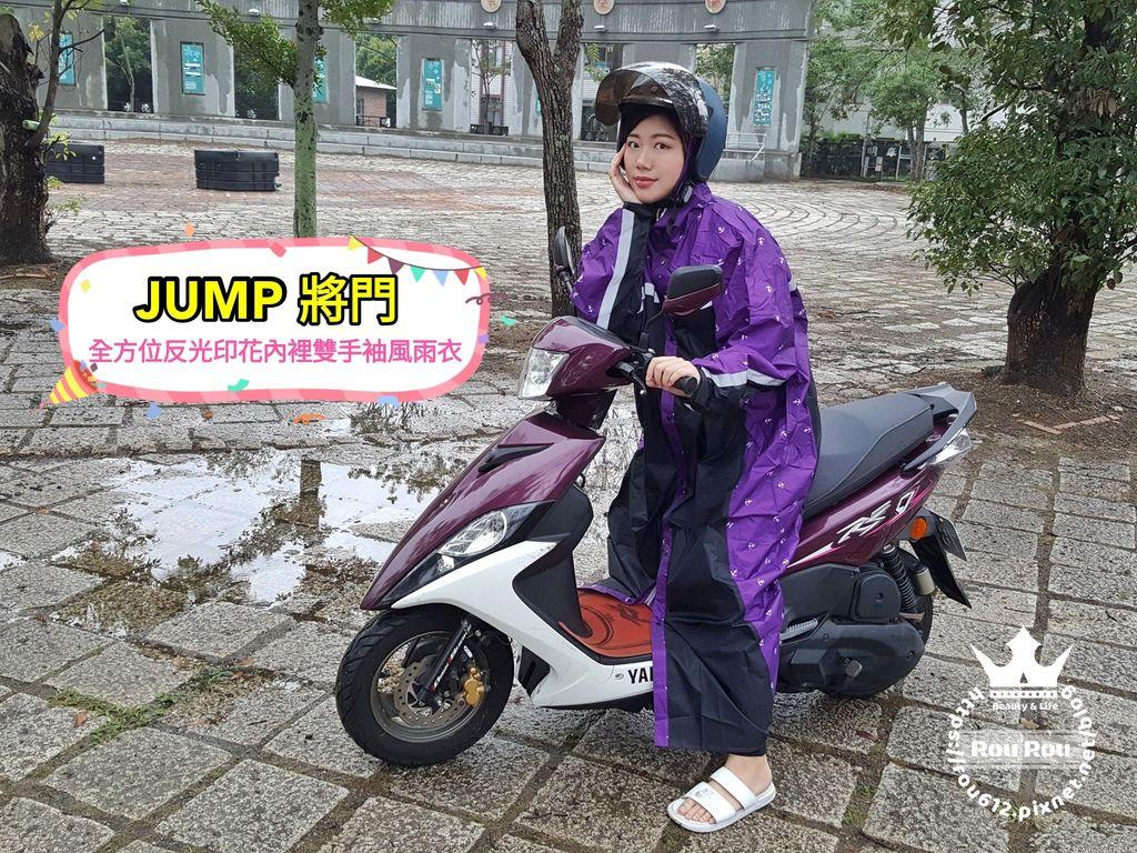 JUMP雨衣.jpg
