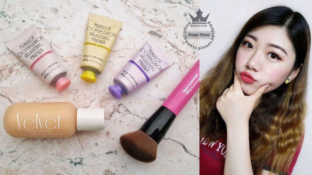 BeautyMaker底妝系列.jpg