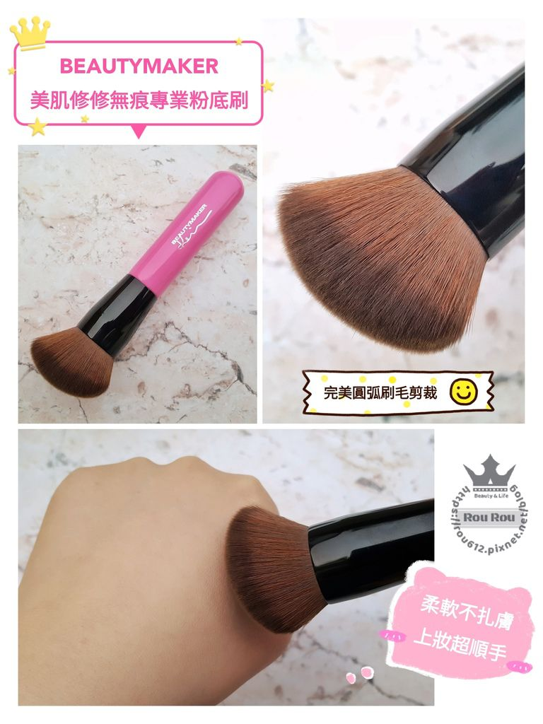 BeautyMaker底妝系列12.jpg