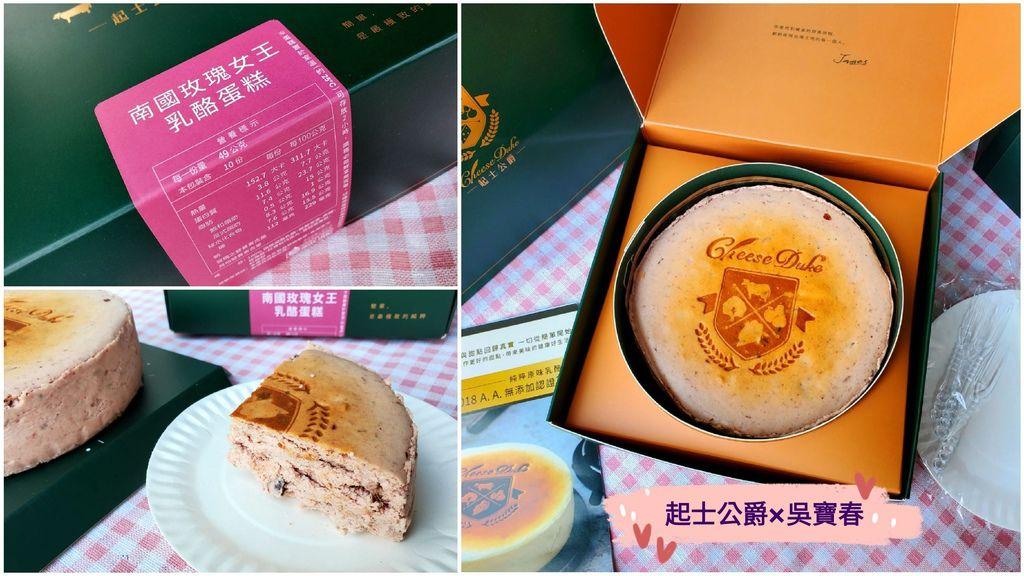 起士公爵南國玫瑰女王乳酪蛋糕.jpg