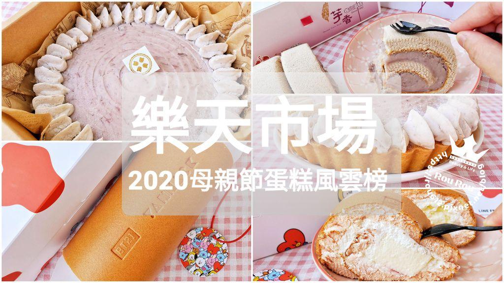 樂天市場2020母親節蛋糕風雲榜.jpg
