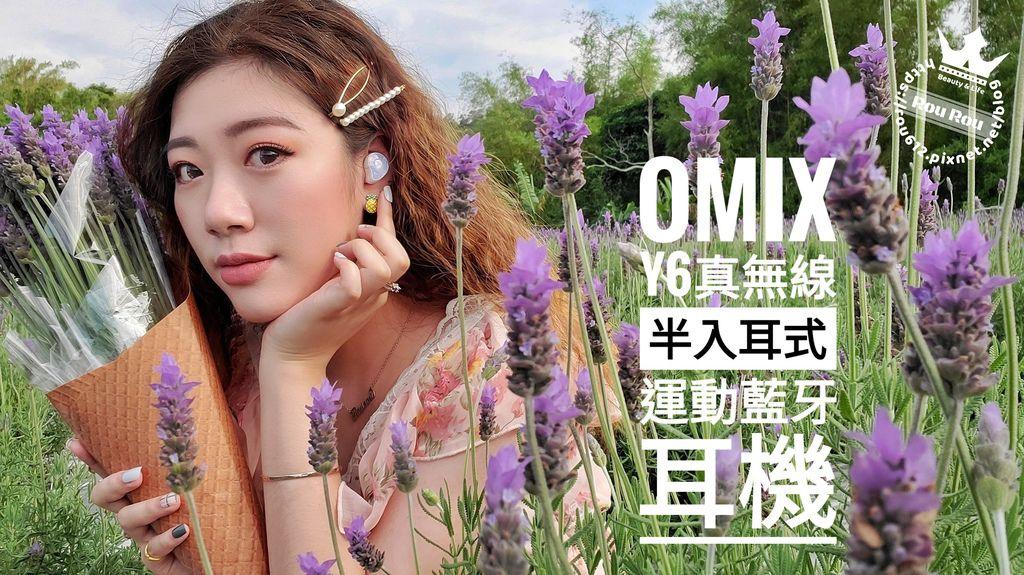 OMIX Y6 真無線半入耳式運動藍牙耳機.jpg