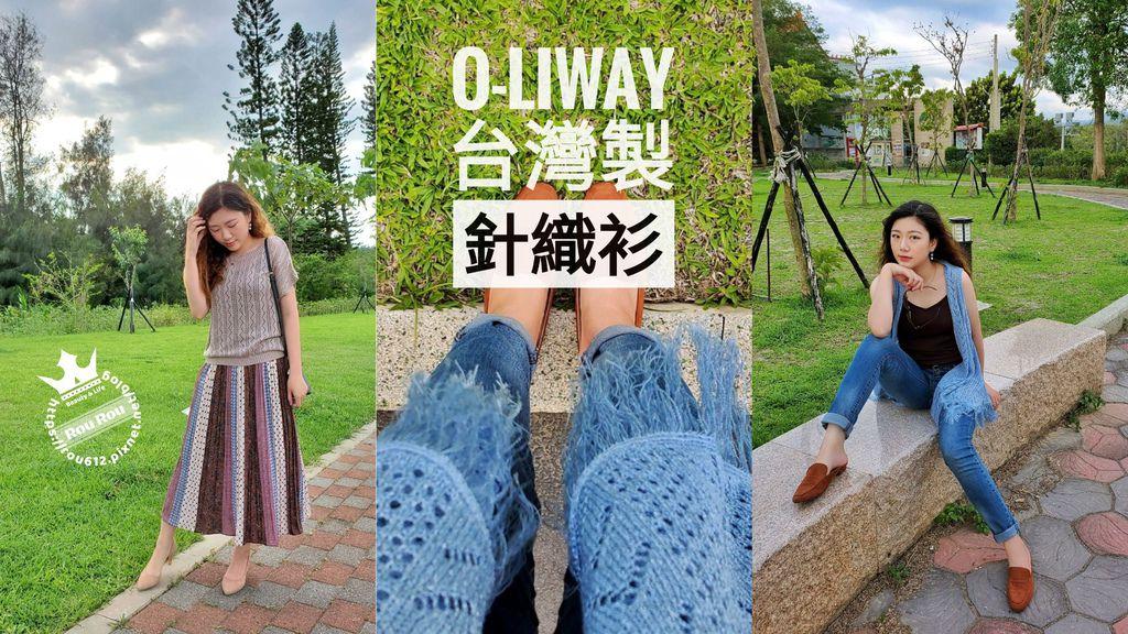 O-LIWAY台灣製針織衫.jpg