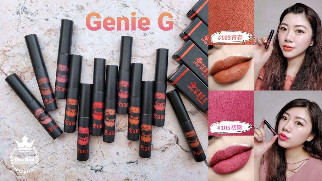 Genie G 惹愛霧面唇釉.jpg