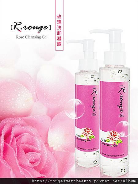 洗臉卸粧超好用之玫瑰洗卸