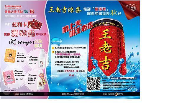 R.rouge 與京華城喜滿客合作舉辦紅利好康送海報