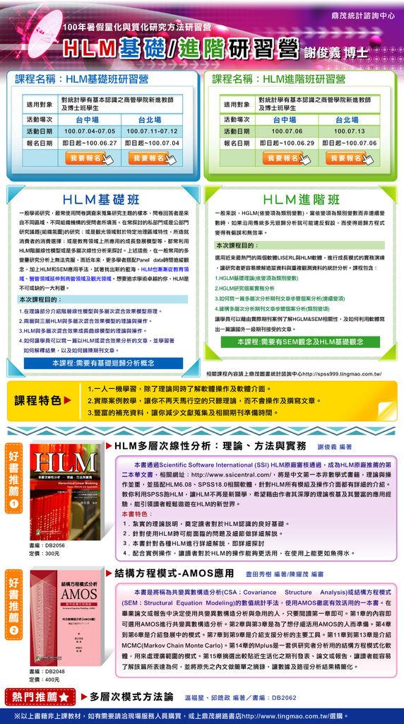 2011_0704_0713_HLM4_EDM.jpg