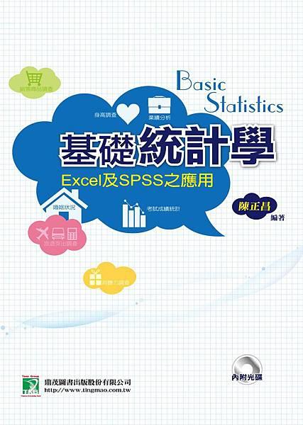 複製 -DB2071基礎統計學-Excel及SPSS之應用-曲0914