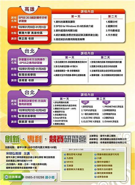 2013台北課表