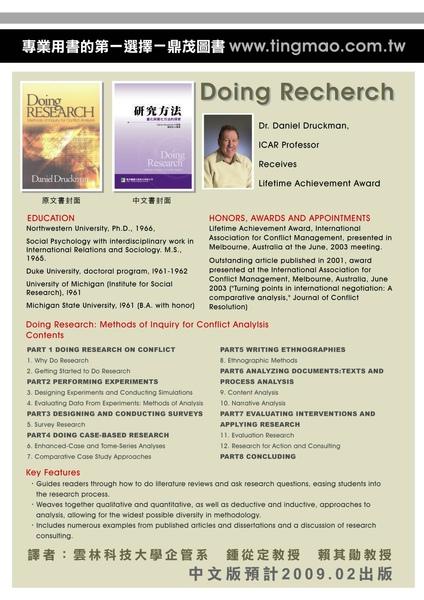 Doing Recherch-dm.jpg