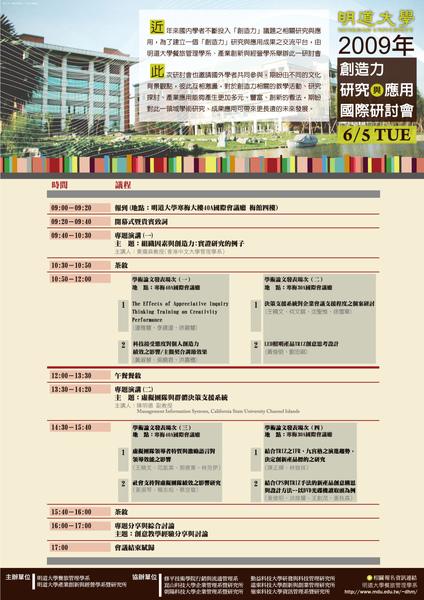 2009創造力研究與應用國際研討會海報.jpg