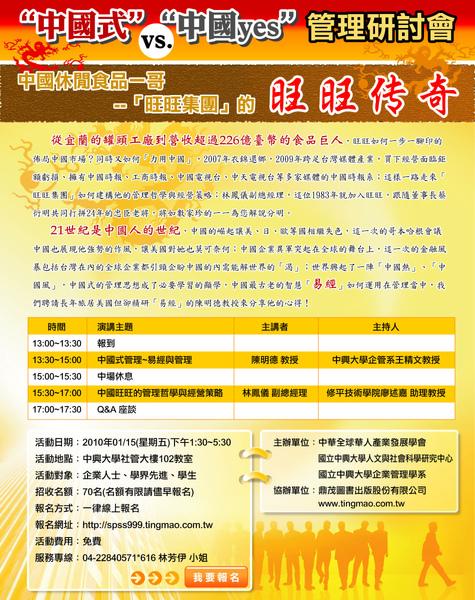 中國式vs中國yes管理研討會edm.jpg