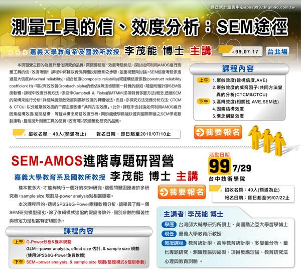 20100717_0729_SEM_AMOS_EDM.jpg