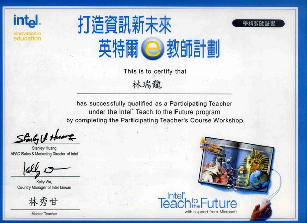 21 英特爾E教師計劃學科教師證書.jpg