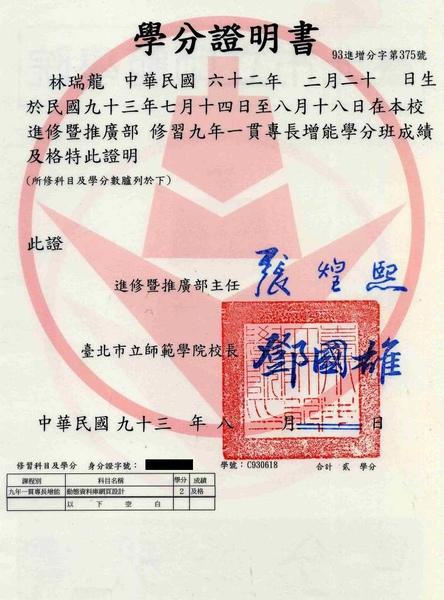 05 市北師動態資料庫網頁設計學分證書.jpg