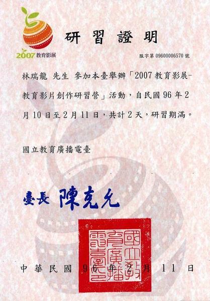 24 2007教育影片創作研習營研習證明.jpg