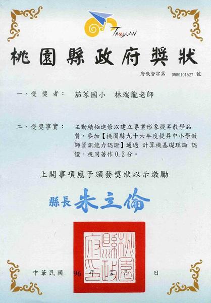 12 計算機基礎理論認證獎狀.jpg
