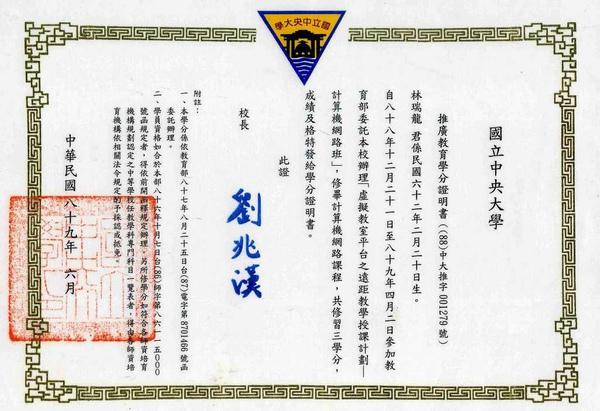 01中央大學計算機網路課程學分證書.jpg
