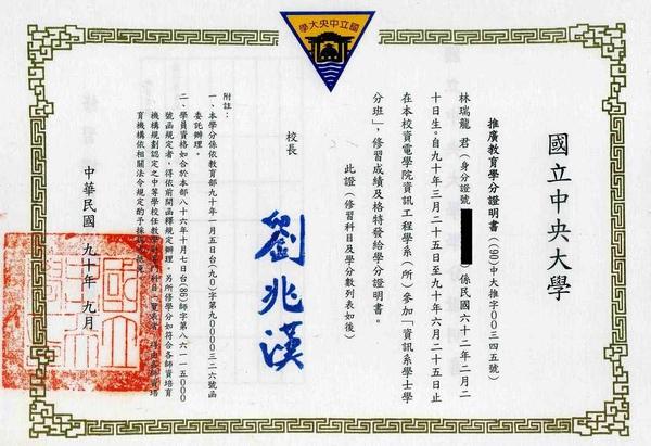 03A 中央大學資訊系學士學分班學分證書(正面).jpg