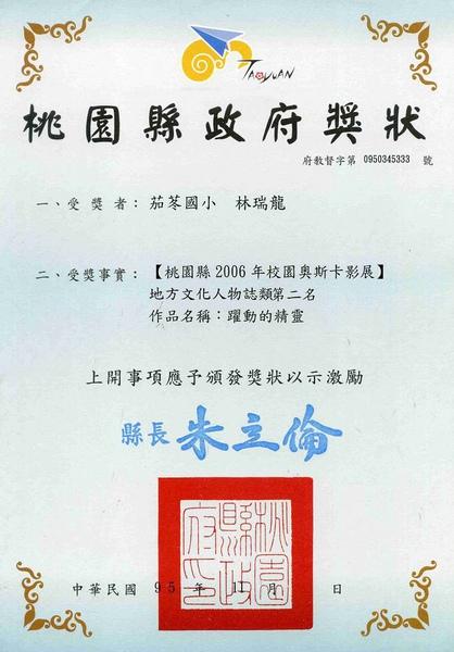 11 2006年校園奧斯卡影展地方文化人物誌第二名獎狀.jpg
