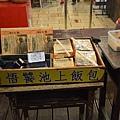 池上飯包文化故事館16.jpg