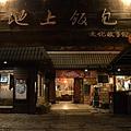 池上飯包文化故事館40.jpg