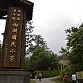 內湖國小02.jpg