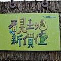 綠色博覽會03.jpg