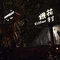 鐵花村市集03.jpg