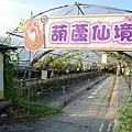 旺山農場39.jpg
