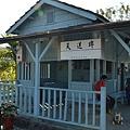 天送埤車站27.jpg